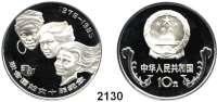 AUSLÄNDISCHE MÜNZEN,China Volksrepublik seit 194910 Yuan 1985.  UN Internationales Jahrzehnt für die Frauen.  Schön 91.  KM 126.  In Kapsel.