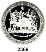 AUSLÄNDISCHE MÜNZEN,Kasachstan 500 Tenge 2008.  Kasachische Zeichenkunst - Fisch (Bild von Sergej Kalmykov, 1949).  Schön 142.  KM 102.  Mit  Zertifikat.