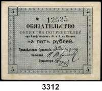 P A P I E R G E L D,AUSLÄNDISCHES  PAPIERGELD RusslandTatarstan.  Kasan.  Alusowsche (Lokomotiv?) Werke.  50 Kopeken.  5 und 10 Rubel.  1918.  R/B 14050, 14055, 14057.  LOT 3 Scheine.
