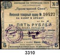 P A P I E R G E L D,AUSLÄNDISCHES  PAPIERGELD RusslandSt. Petersburg.  Leningrader Gebiet.  Leningrader Konsumgesellschaft