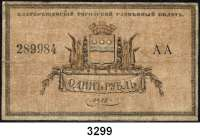 P A P I E R G E L D,AUSLÄNDISCHES  PAPIERGELD RusslandAmurgebiet.  Blagoveshchensk.  Wertgutschein der Stadt über 1 Rubel 1918.