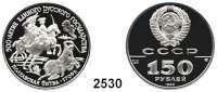 AUSLÄNDISCHE MÜNZEN,Russland Sowjetunion 1924 - 1991150 Rubel 1990.  (15,55 g fein).  Schlacht bei Poltawa.  Schön 205.  Y. 253.  Fb. 201.  Parch. 284.  PLATIN