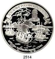 AUSLÄNDISCHE MÜNZEN,Russland Russische Föderation seit 199125 Rubel 1996 (5 Unzen Silber).  300 Jahre russische Flotte - Einnahme der Festung Korfu.  Parch. 1431.  Schön 497.  Y. 544.  Mit Zertifikat.