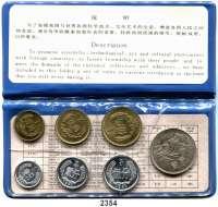 AUSLÄNDISCHE MÜNZEN,China Volksrepublik seit 1949 Kurssatz 1980 (7 Münzen).  1 Fen bis 1 Yuan