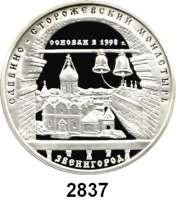 AUSLÄNDISCHE MÜNZEN,Russland Russische Föderation seit 1991 3 Rubel 1998.  Blick vom Glockenturm auf das Zavvino-Storozevskij-Kloster.  Parch. 1062.  Schön 589.  Y. 632.
