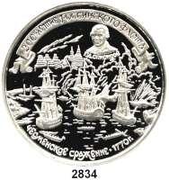 AUSLÄNDISCHE MÜNZEN,Russland Russische Föderation seit 1991 25 Rubel 1996 (Silber, 5 Unzen).  300 Jahre Russische Flotte - Seeschlacht von Cesme.  Parch. 1430.  Schön 496.  Y. 543.  Mit Zertifikat.