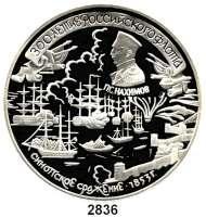 AUSLÄNDISCHE MÜNZEN,Russland Russische Föderation seit 1991 25 Rubel 1996 (Silber, 5 Unzen).  300 Jahre Russische Flotte - Seeschlacht von Sinope.  Parch. 1432.  Schön 498.  Y. 545.  Mit Zertifikat.
