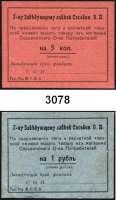 P A P I E R G E L D,AUSLÄNDISCHES  PAPIERGELD RusslandSoswa.  Serower- und Permer Gebiet.  Eisenwerk.  Blanketten o.D. zu 1 Kopeke, 2, 3, 5, 10, 20 Kopeken und 1 Rubel.  R/B 17738-17743, 17745.  LOT 7 Stück.