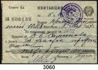 P A P I E R G E L D,AUSLÄNDISCHES  PAPIERGELD RusslandStaatsbank-Scheck vom 8.5.1924 über 5 Rubel und 1 Kopeke.