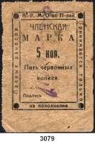 P A P I E R G E L D,AUSLÄNDISCHES  PAPIERGELD RusslandSüdwestrussland.  Region Krasnodar.  Anapa Bezirkskonsumgenossenschaft.  Marke zu 1, 3 und 5 Kopeken o.D.(20er Jahre).  R/B 14543, 14544, 14545.  LOT 3 Scheine.