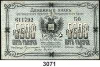 P A P I E R G E L D,AUSLÄNDISCHES  PAPIERGELD RusslandOstsibirien.  Blagoveshchensk.  5000 Rubel 1920.  Pick S 1259 E.