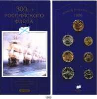 AUSLÄNDISCHE MÜNZEN,Russland Russische Föderation seit 1991 300 Jahre Russische Flotte.  1 Rubel bis 100 Rubel 1996.  Schön 454 bis 459.  Y. 504 bis 509.  SATZ 6 Stück.  Im Originalfolder.