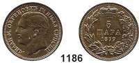 AUSLÄNDISCHE MÜNZEN,Serbien Milan Obrenowitsch IV. (1868) 1882 - 1889 5 Para 1879.  Kahnt/Schön 7.  KM 7.