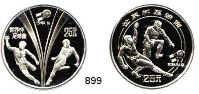 AUSLÄNDISCHE MÜNZEN,China Volksrepublik seit 1949 25 Yuan 1982.  Fußball WM.  Schön 43 und 44.  KM 59 und 60.  Jeweils in Kapsel.  LOT 2 Stück.