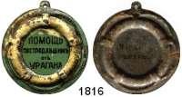 AUSLÄNDISCHE MÜNZEN,Russland  Mehrfarbig Eisenmarke