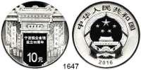AUSLÄNDISCHE MÜNZEN,China  10 Yuan 2016.  90. Geburtstag von Ningbo.  Im Originaletui mit Zertifikat.