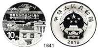 AUSLÄNDISCHE MÜNZEN,China  10 Yuan 2015.  50 Jahre Autonome Region Tibet.  Im Originaletui mit Zertifikat.
