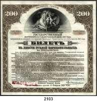 P A P I E R G E L D,AUSLÄNDISCHES  PAPIERGELD Russland Irkutsk.  3x 200 Rubel.  Staatliche Innere Anleihe (4 1/2%).  Darlehensscheine.  Pick S 882.  LOT 3 Stück.
